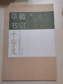 历代名家千字文经典法书