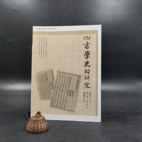 台湾万卷楼版 吴文彬《中國人物畫筆法之研究》