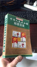 中华人民共和国邮票目录(2008年新版)