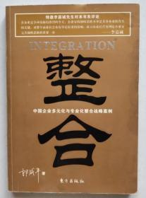 正版 整合 中国企业多元化与专业整合战略案例 9787506018883