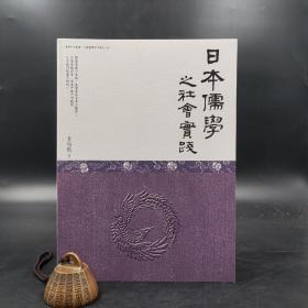 台湾万卷楼  金培懿《日本儒學之社會實踐》