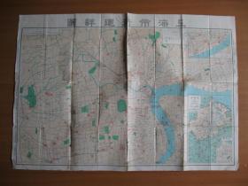上海市街道详图(中国史地图表编纂社编制)