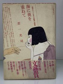 海に夜を重ね(河出书房新社)若一 光司    日文原版书