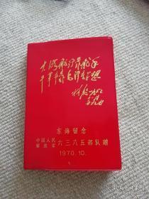 文革老日记本