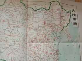 大清帝国地图。本图选于大清帝国全图。大清帝国光绪31年6月。