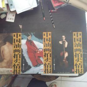 中国油画拍卖情报(二三四)