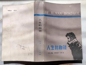 正版 人生的枷锁 83年一版一印