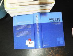 数理经济学的基本方法:(第4版) 【书脊开裂 有划线笔记】