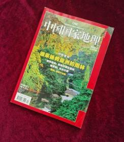 中国国家地理2008-4 旧期刊