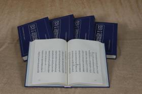 清代帝、后、妃陵寝营建修缮档案(16开精装 全五册)