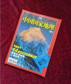 中国国家地理2006-8 旧期刊