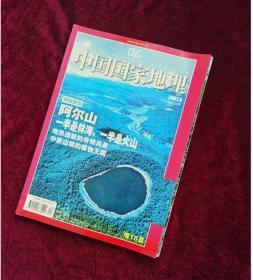中国国家地理2007-4 旧期刊