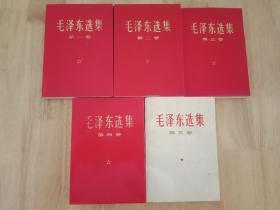 毛泽东选集全五卷 66版红色压膜亮皮1-4卷加77版第五卷 无删减简体原版 毛选一套五卷