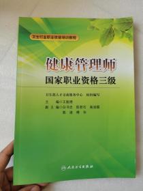 健康管理师国家职业资格3级      正版图书