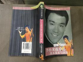 李小龙技击全集:李小龙截拳道基本技术与训练 (上)