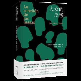 大众的反叛(经典译本,精装再版 新增北京大学教授何怀宏导读+诺贝尔文学奖得主索尔·贝娄序言)