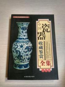 中国瓷器收藏鉴赏全集(全彩版)