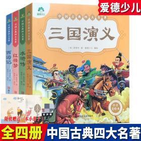 爱德少儿中国古典四大名著 西游记红楼梦水浒传三国演义全套4册注