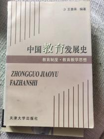 中国教育发展史
