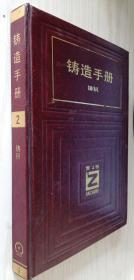 铸造手册(第2卷):铸钢【精】