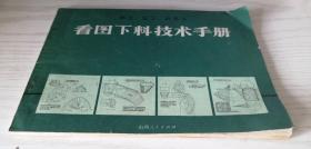 看图下料技术手册( 铆工 钳工 白铁工)第2版 横16开