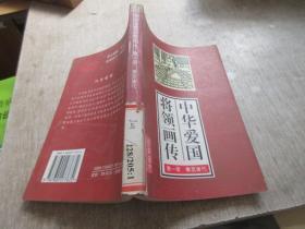 中华爱国将领画传   库2