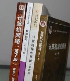 408计算机考研 4本 教材  计算机网络 组成原理 数据结 操作系统