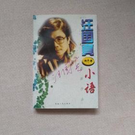 汪国真精品集  抒情诗小语  下册【正版】汪国真签名