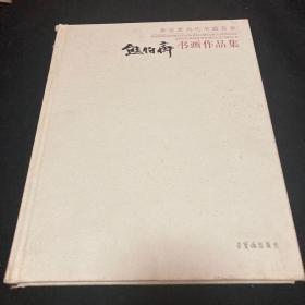 荣宝斋当代书画名家--熊伯齐书画作品集(8开精装本)