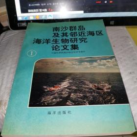 南沙群岛及其邻近海区海洋生物研究论文集 (1)