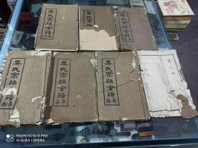 叶氏宗族全谱 线装 8卷全套,现余7本合售