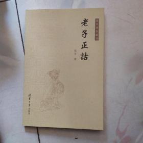 高亨著作丛刊:老子正诂  2011一版一印