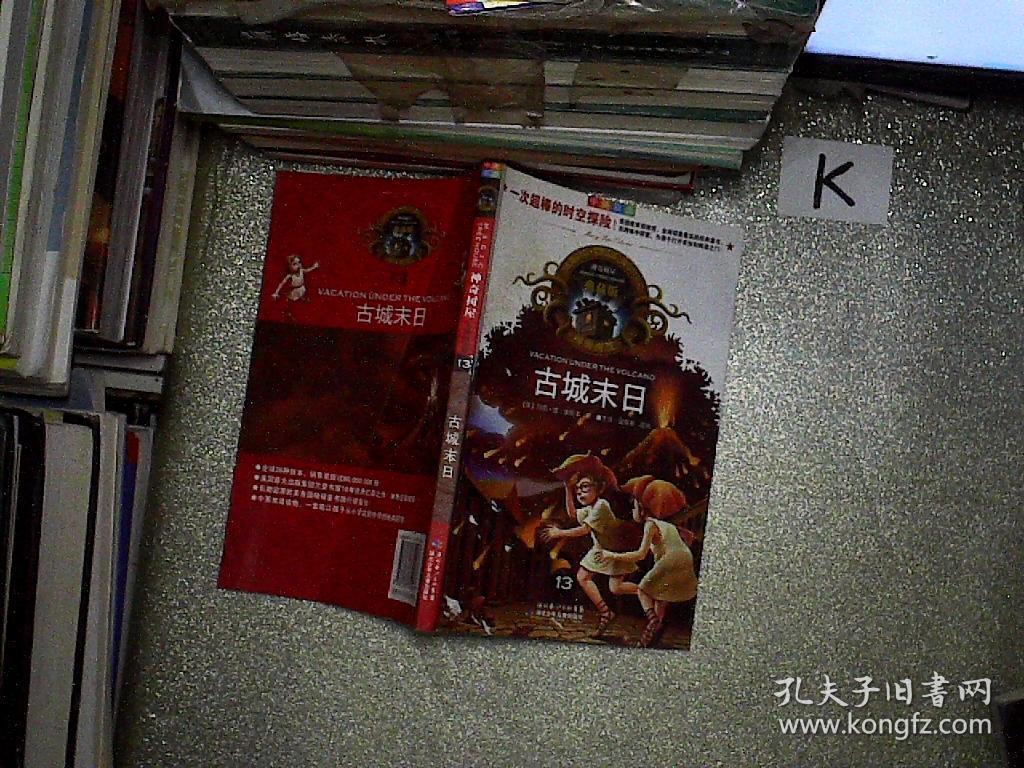 神奇树屋典藏版 古城末日 (13)(中英文双语)