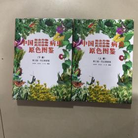 中国粮食作物、经济作物、药用植物病虫原色图鉴