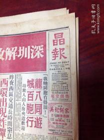 老报纸晶报1969年9月12日出纸两大张(共8版)内容如图