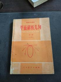 平面解析几何 全一册(必修)