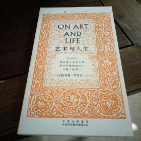 艺术与人生