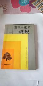 《第三自然界概说》大32开 作者  公木  签名本 签赠本 保真