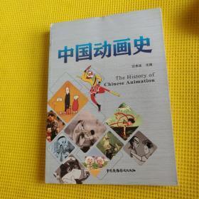 中国动画史