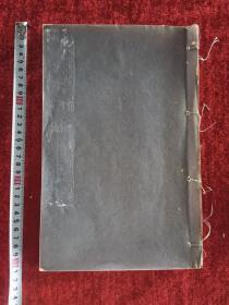 民国时期 线装空白素册 包老保真