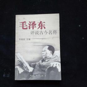 毛泽东评说古今名将