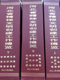 河北省精神文明创建工作博览(上中下册全)