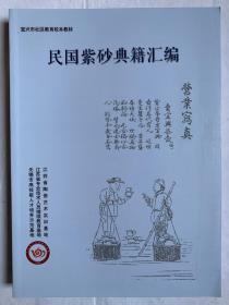 民国紫砂典籍汇编