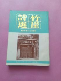 《竹崖文选》医学博士竹崖 黄文陶 1册