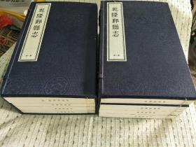 乾隆鄞县志(16开线装)两函八册全