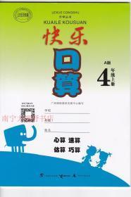 快乐口算 四年级 上册 A版人教版 2020秋新 公告目录