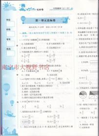 黄冈小状元 达标卷 六年级 数学 上册 配人教版 2020秋 新版