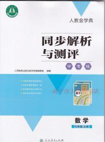 同步解析与测评 数学 七年级 上册 人教版 2020秋 新版