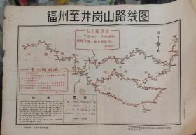 文革带语录的福州到井冈山串连地图一件