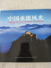 中国承德风光